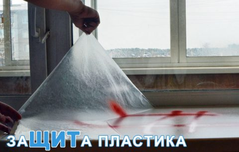 ЗаЩИТа пластика